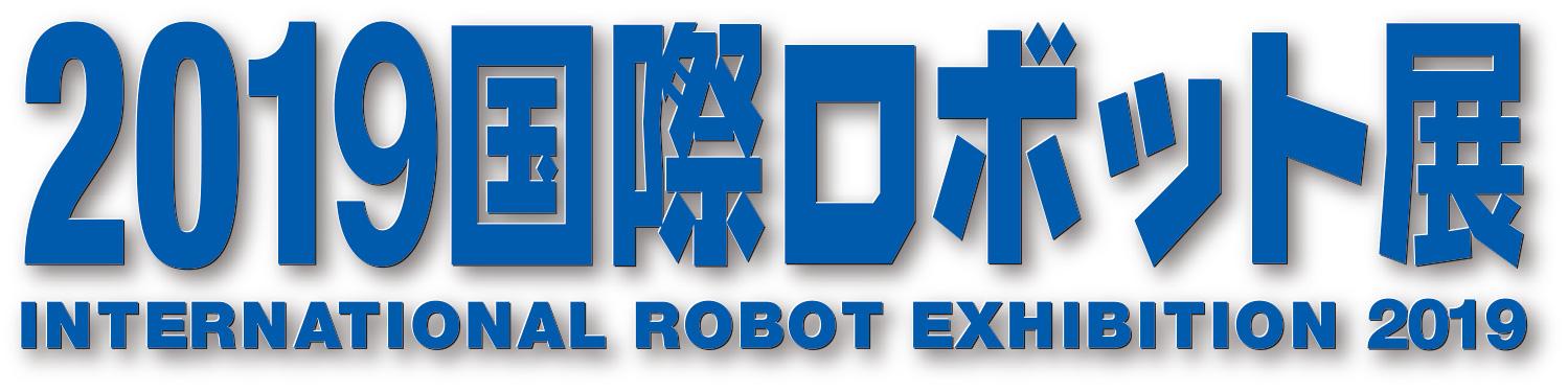 『2019国際ロボット展』2019年12月18日(水)〜21日(土)東京ビッグサイト青海・西・南ホールで開催の画像