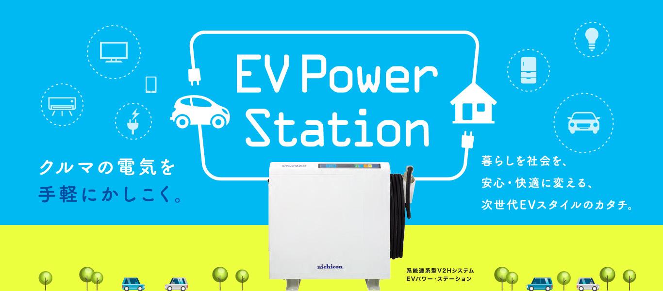 【ニチコン】クルマの電気を手軽にかしこく。『EVパワー・ステーション』の画像