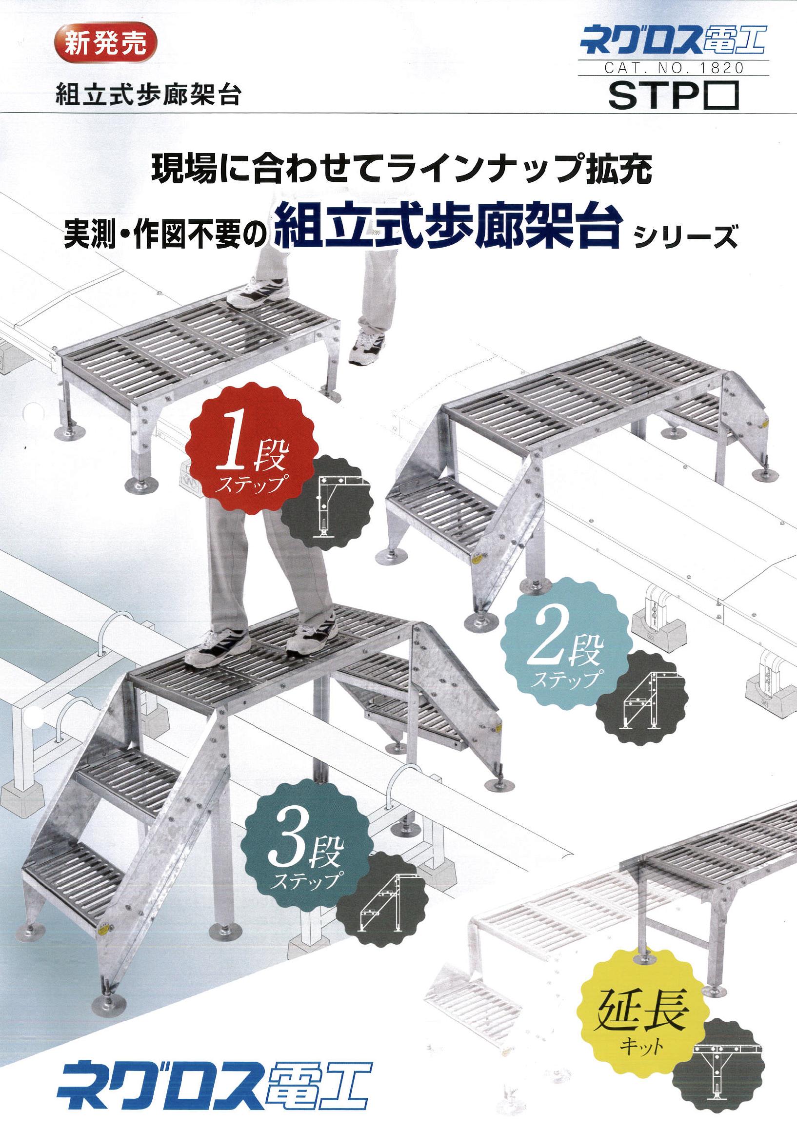 【ネグロス電工】現場に合わせてラインナップ拡充 実測・作図不要の『組立式歩廊架台シリーズ』の画像