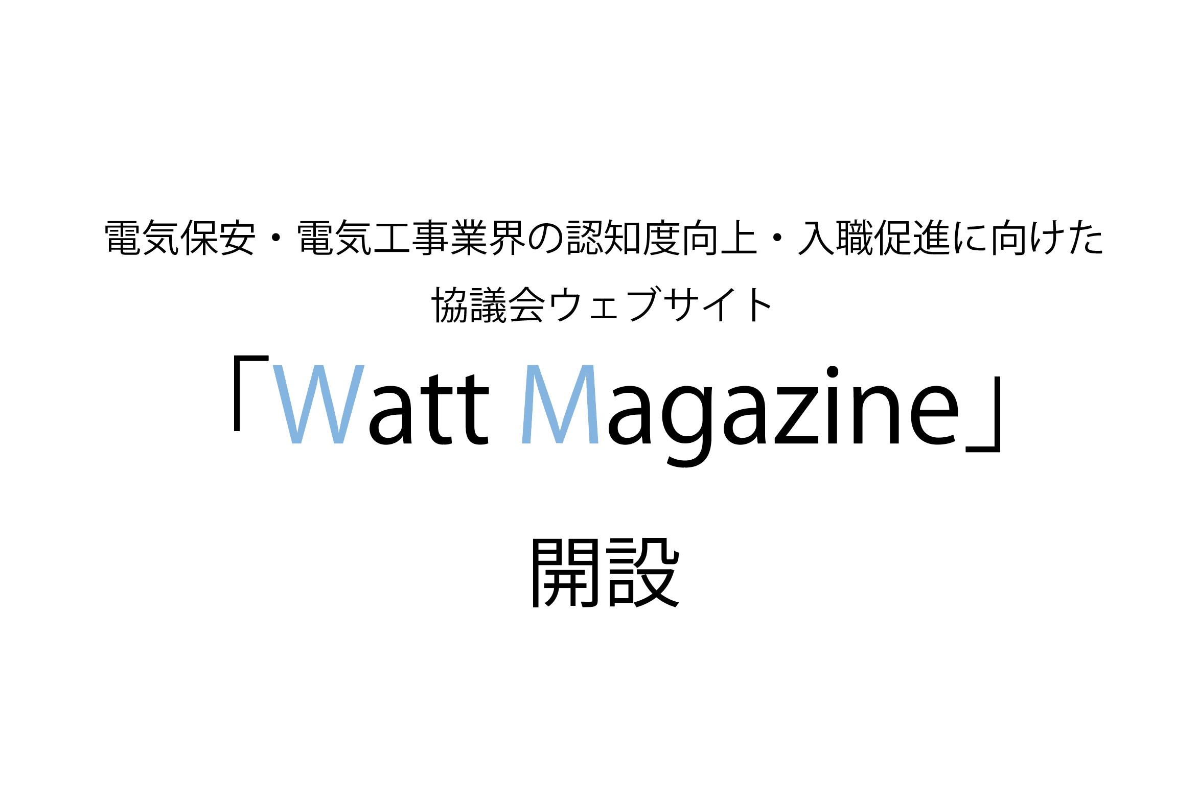 【電気保安・電気工事業界の認知度向上・入職促進に向けた協議会】ウェブサイト「Watt Magazine」開設の画像