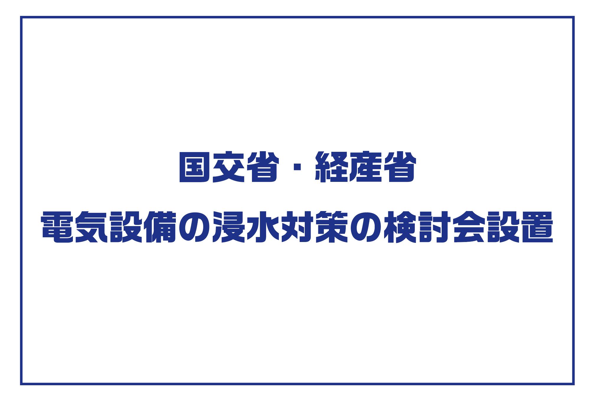 【国交省、経産省】電気設備の浸水対策の検討会設置の画像