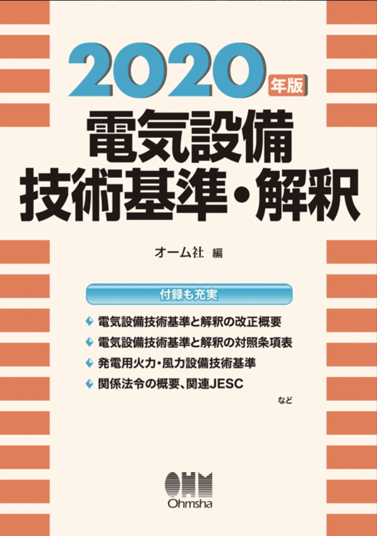 【新刊トピックス 2020年2月】2020年版 電気設備技術基準・解釈の画像