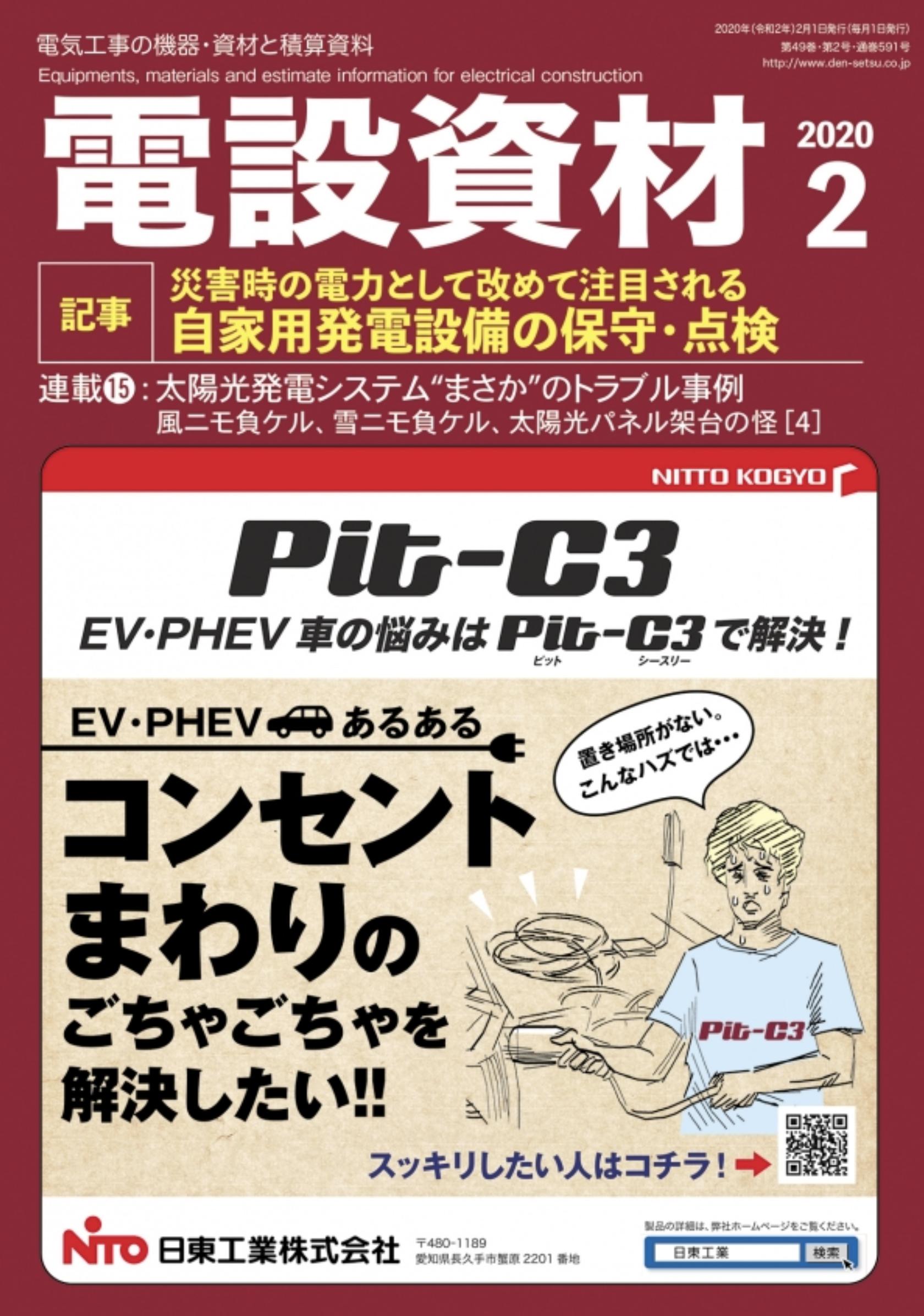 【新刊トピックス】月刊電設資材 2020年2月号の画像