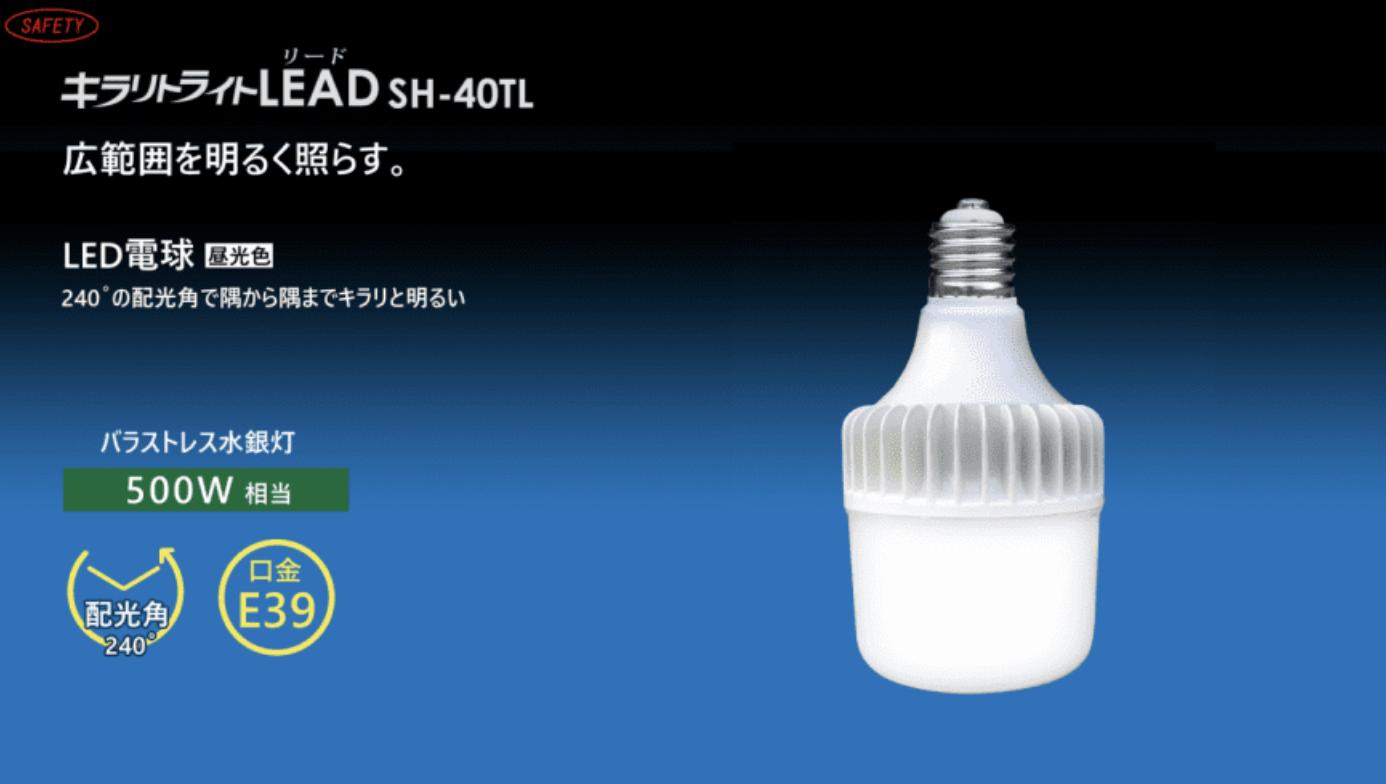 【セフティー電気用品】240°の配光角で隅から隅までキラリと明るい『キラリトライトLEAD SH-40TL』の画像