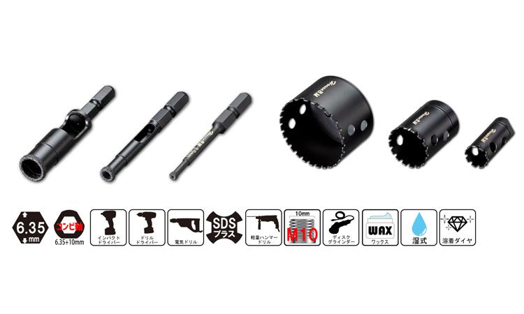 【株式会社ハウスビーエム】磁器タイル用ダイヤコアビットの画像