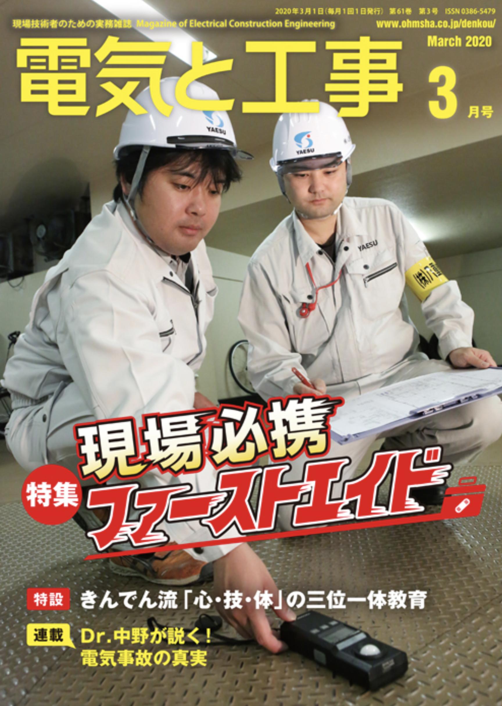 【新刊トピックス 2020年2月号】電気と工事 2020年3月号 (第61巻第3号通巻797号)の画像
