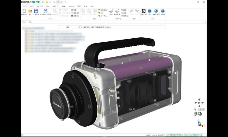 """【株式会社フォトロン】ものづくりの""""データ断絶""""を解消! 「日本の""""ものづくり""""支援ツール」3D CADソフトウェア『図脳CAD3D V2』新発売の画像"""