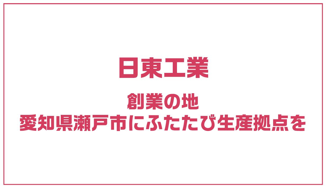 【日東工業】名古屋工場を移転 ~創業の地愛知瀬戸市に ふたたび生産拠点を~の画像