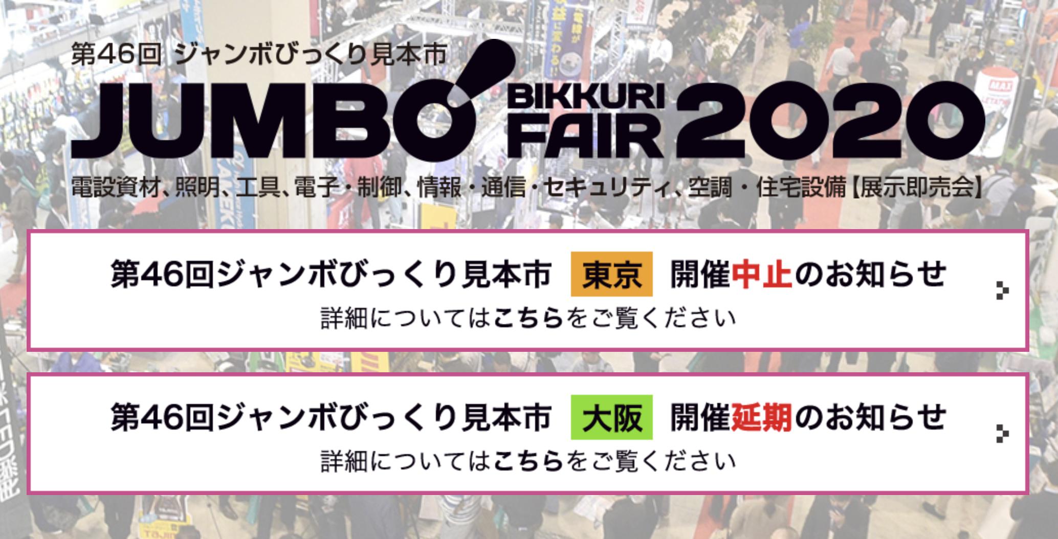 【第46回 ジャンボびっくり見本市】開催中止・延期のお知らせの画像