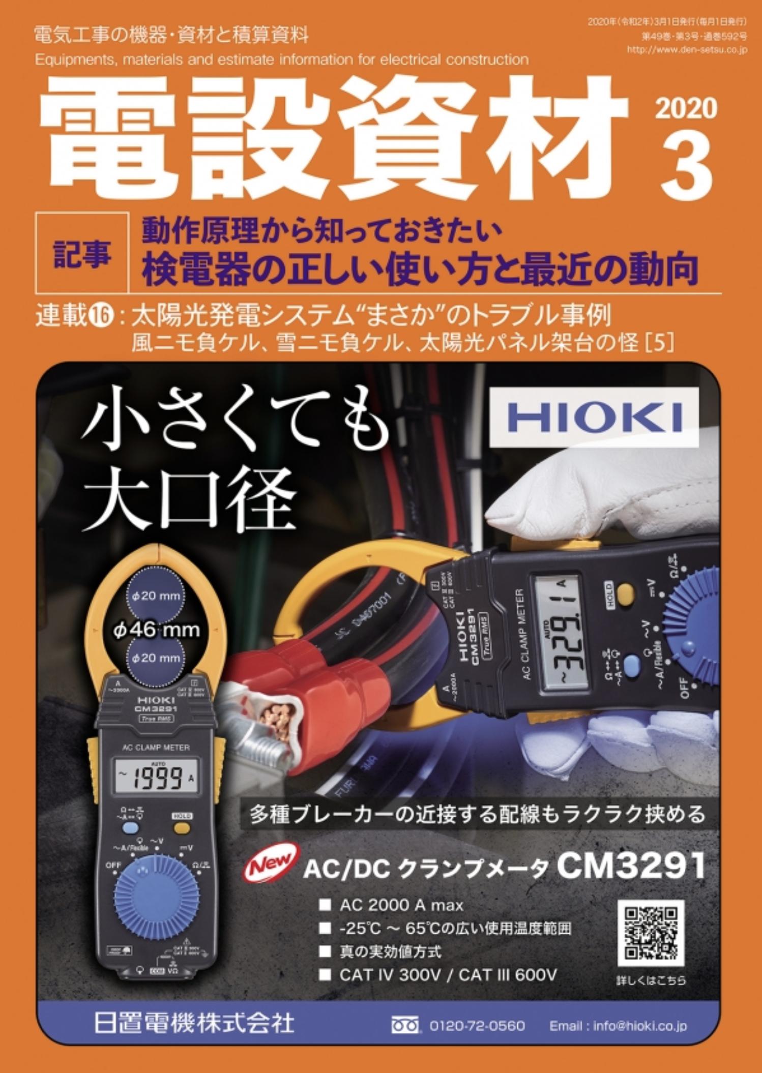 【新刊トピックス 2020年3月】月刊電設資材 2020年3月号の画像