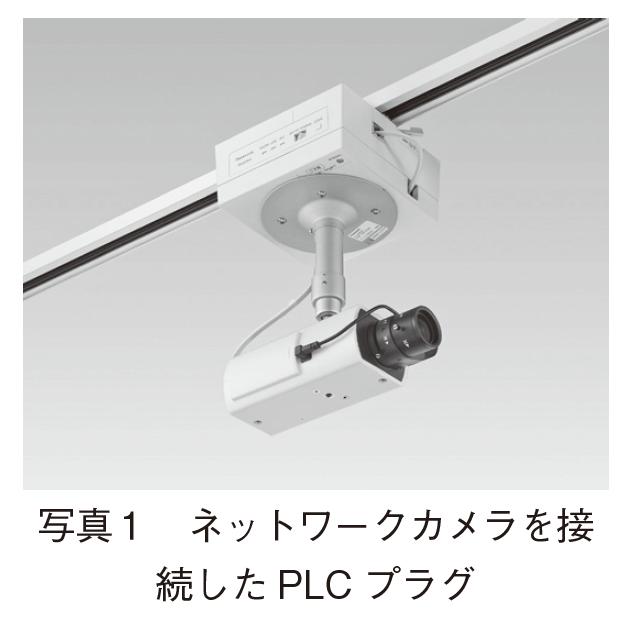 【パナソニックライフソリューションズ社】 HD-PLCを店舗、工場など非住宅用途に拡大の画像