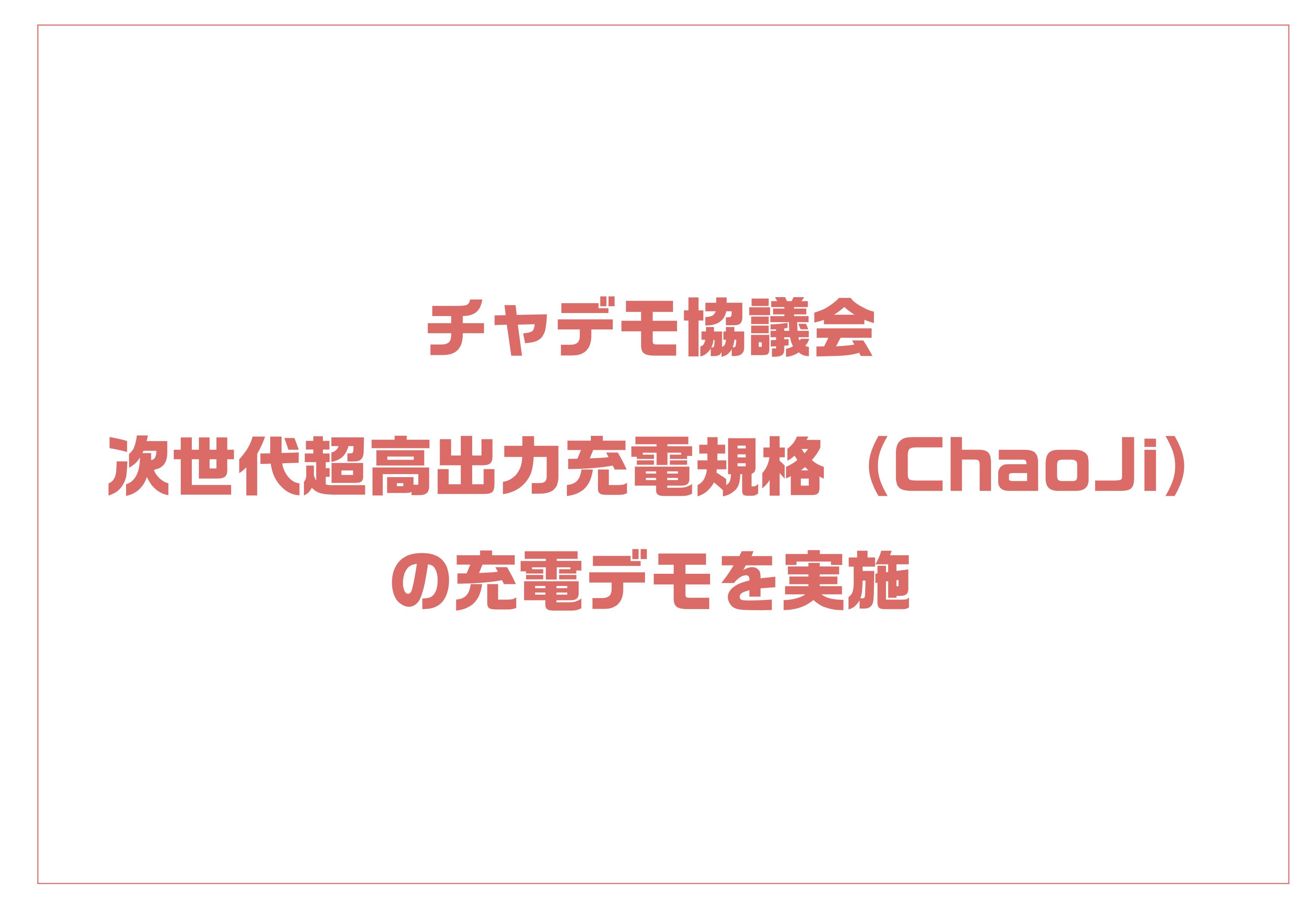 【チャデモ協議会】次世代超高出力充電規格(ChaoJi)の充電デモを実施の画像
