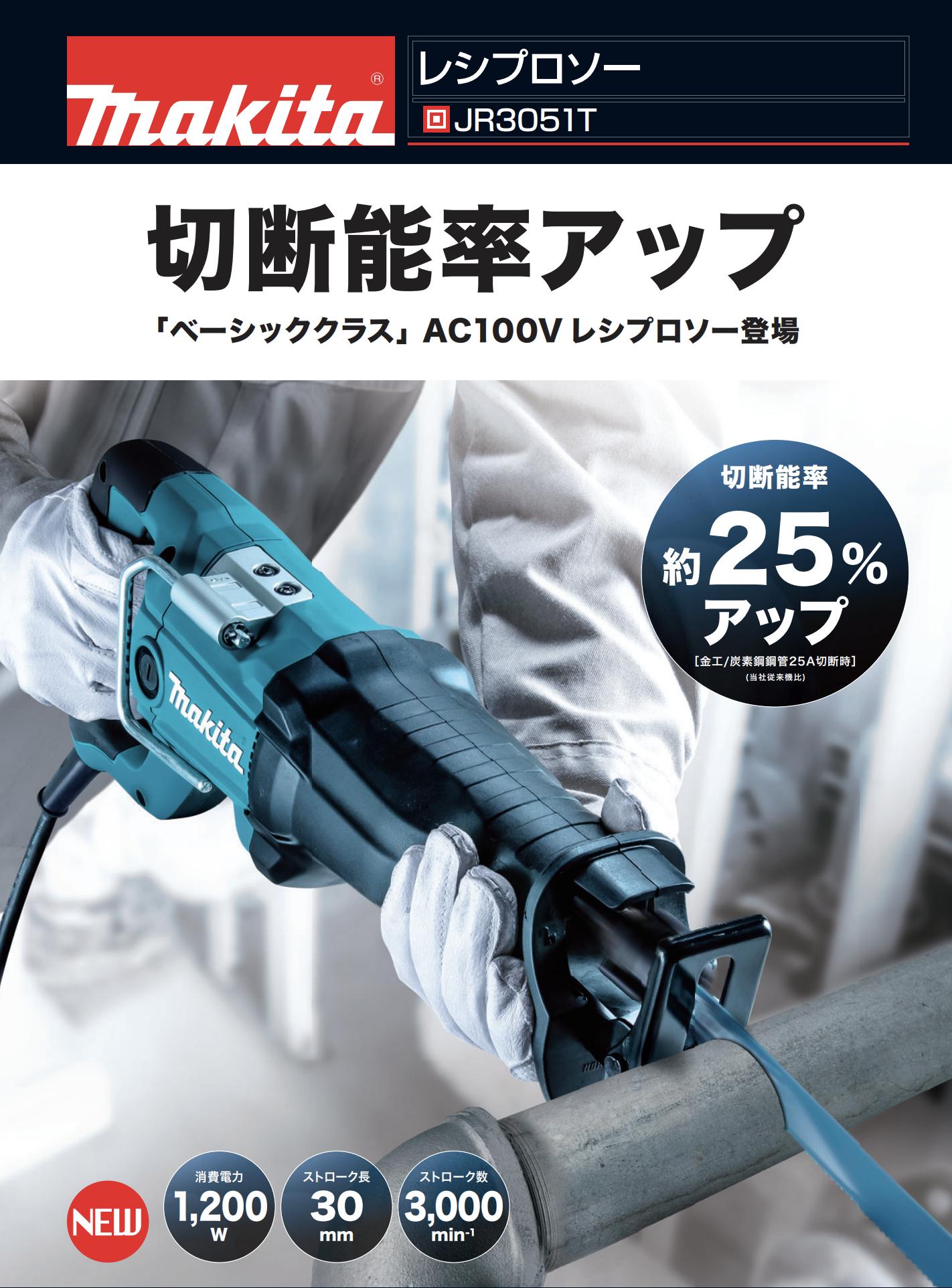 【マキタ】切断能率アップ!『レシプロソー JR3051T』の画像