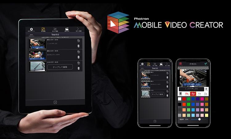 【株式会社フォトロン】外国人労働者の作業理解をサポートする動画編集アプリ「Photron-Mobile Video Creator」翻訳機能搭載モデルを発売の画像