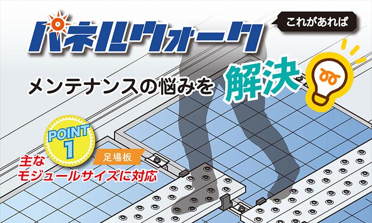 【ネグロス電工株式会社】太陽電池モジュール上作業台の画像