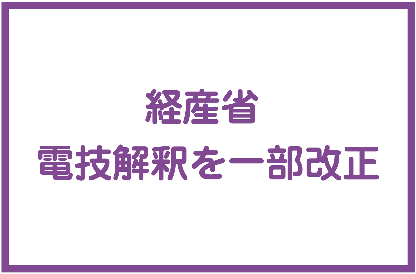【経産省】電技解釈を一部改正の画像
