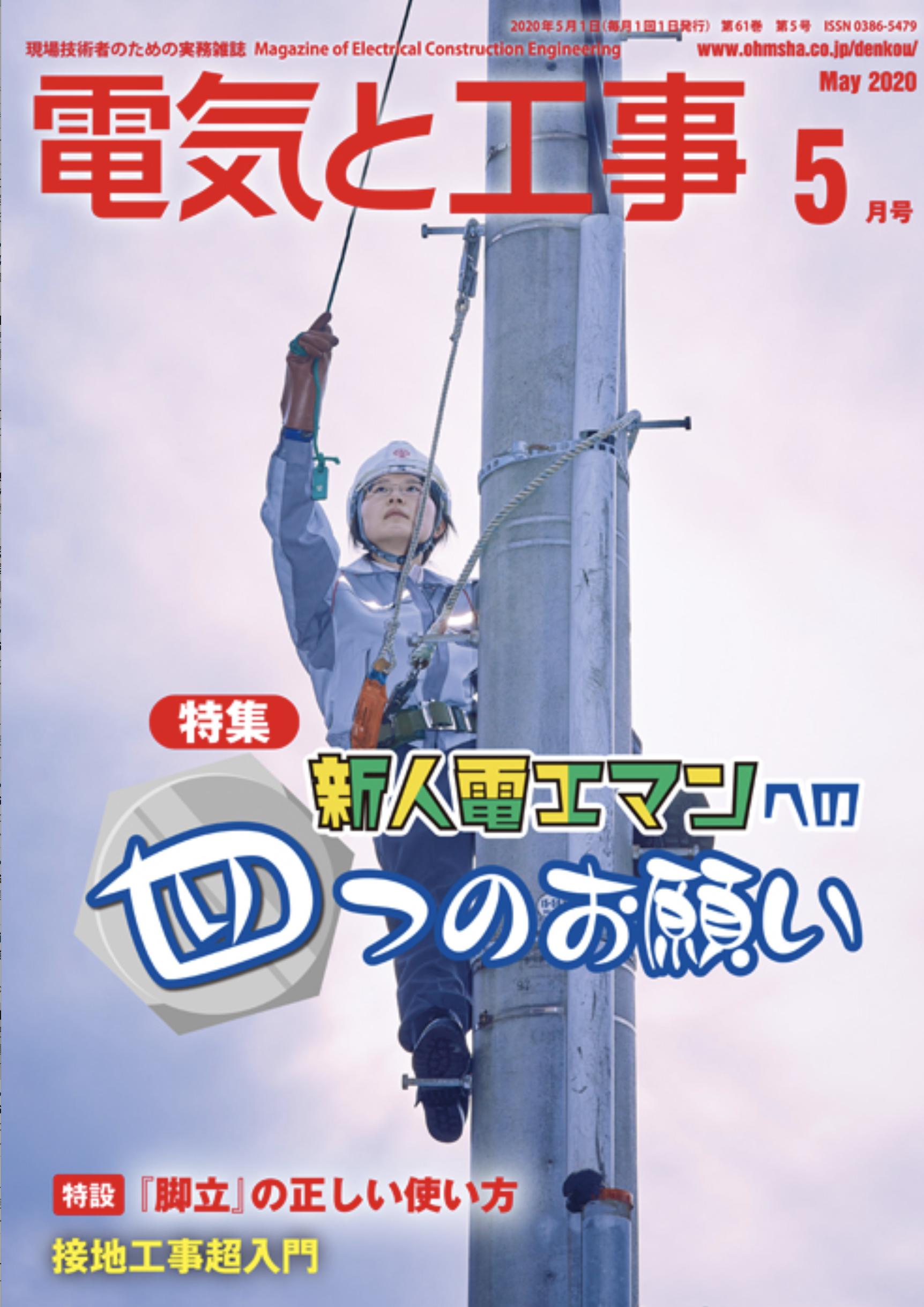 【新刊トピックス 2020年4月】電気と工事 2020年5月号 (第61巻第5号通巻799号)の画像