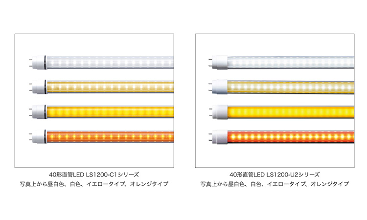 【株式会社エム・システム技研】設計寿命が50,000時間になり、さらに長持ちに! 40形直管LED「LS1200シリーズ」の画像