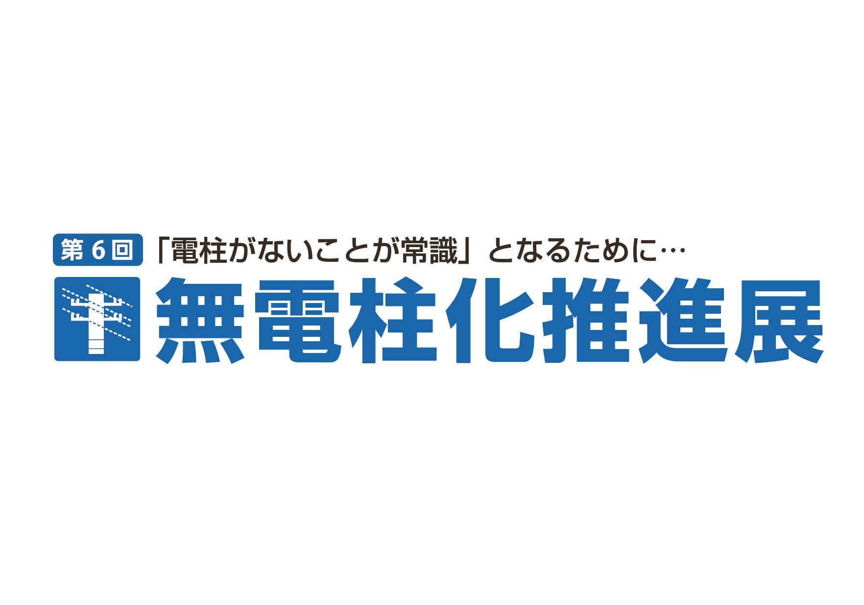 「第6回無電柱化推進展」7月29〜31日 インテックス大阪で開催の画像