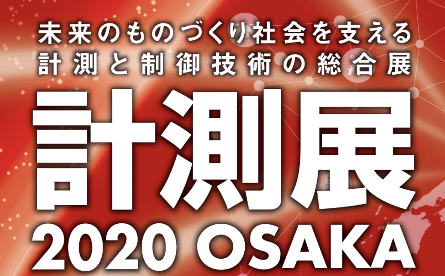 『計測展2020 OSAKA』 10月21日~23日 グランキューブ大阪にて開催の画像