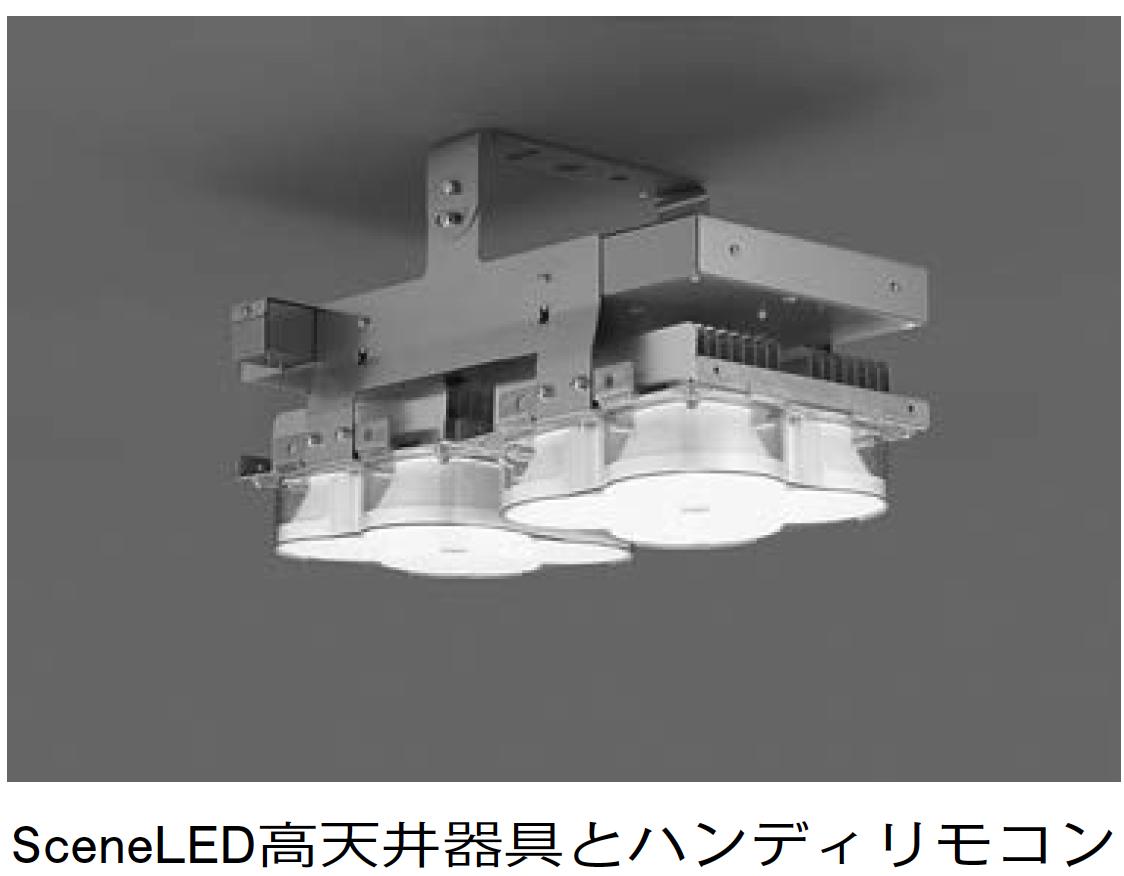 東芝ライテックが受注開始 かんたん無線調光シリーズ 「LED高天井器具」の画像