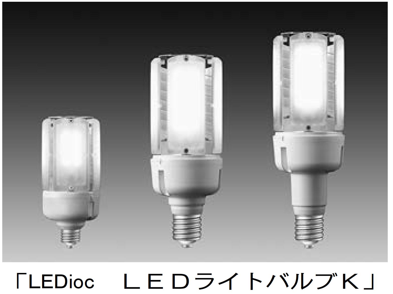 【岩崎電気】ラインアップを拡充 「LEDioc LED ライトバルブK」の画像