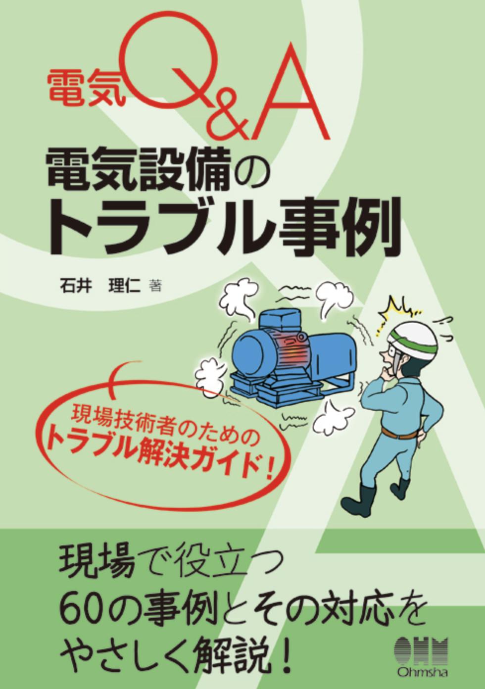 【新刊トピックス 2020年5月】電気Q&A 電気設備のトラブル事例の画像