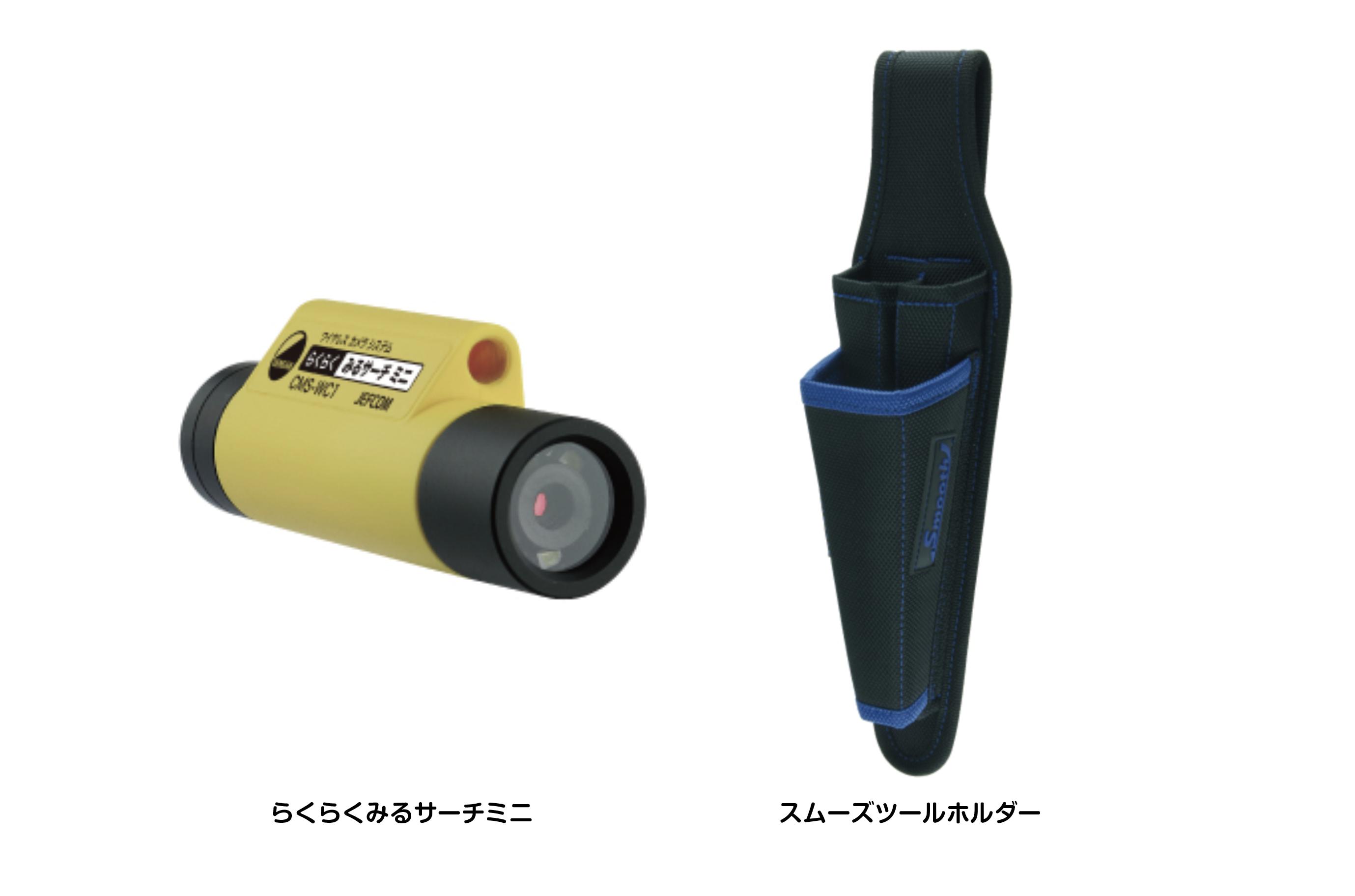 【ジェフコム】 カメラ探査器とスムーズツールホルダーが好評の画像
