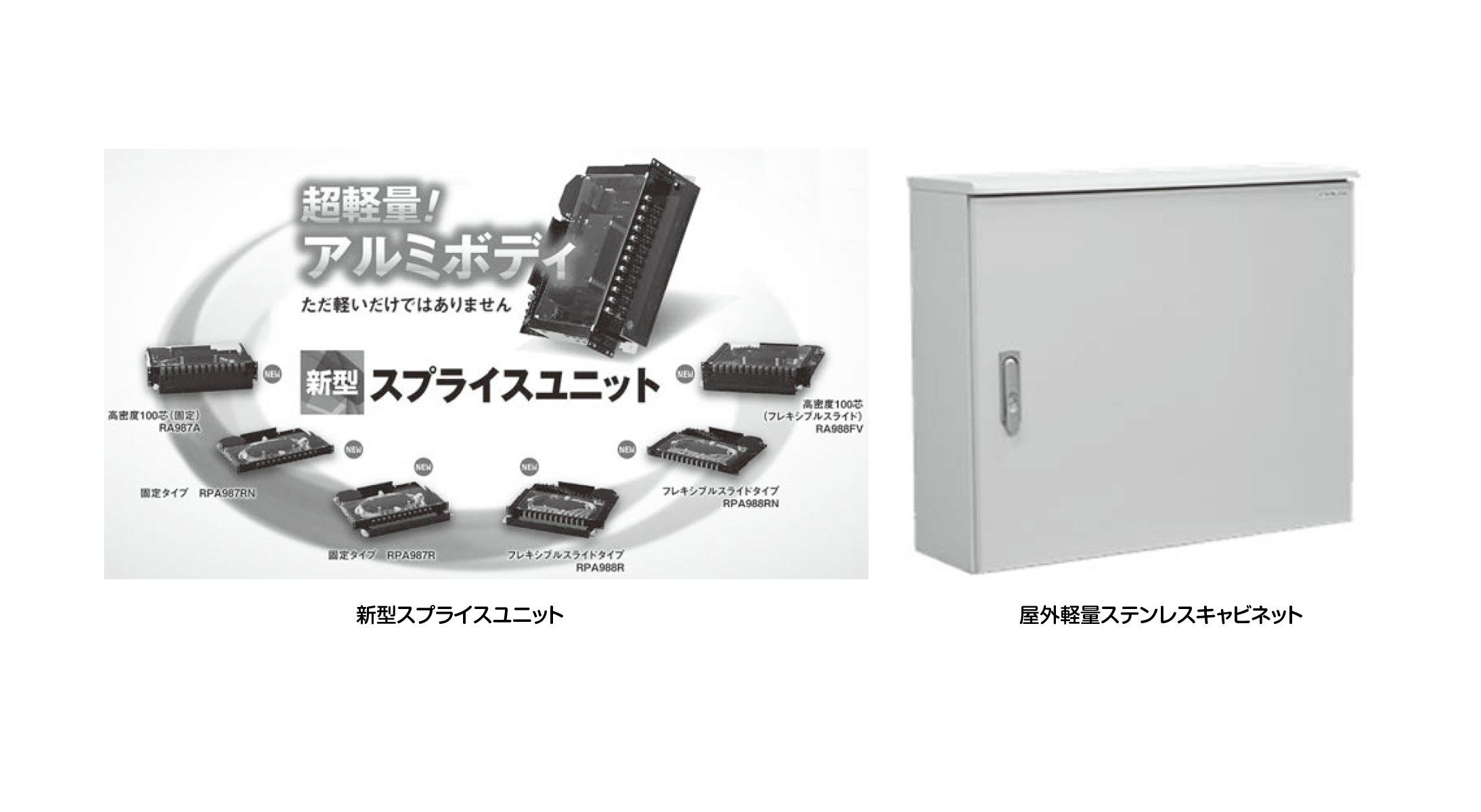 【河村電器】産業新型スプライスユニットと 新型キャビネットを発売の画像