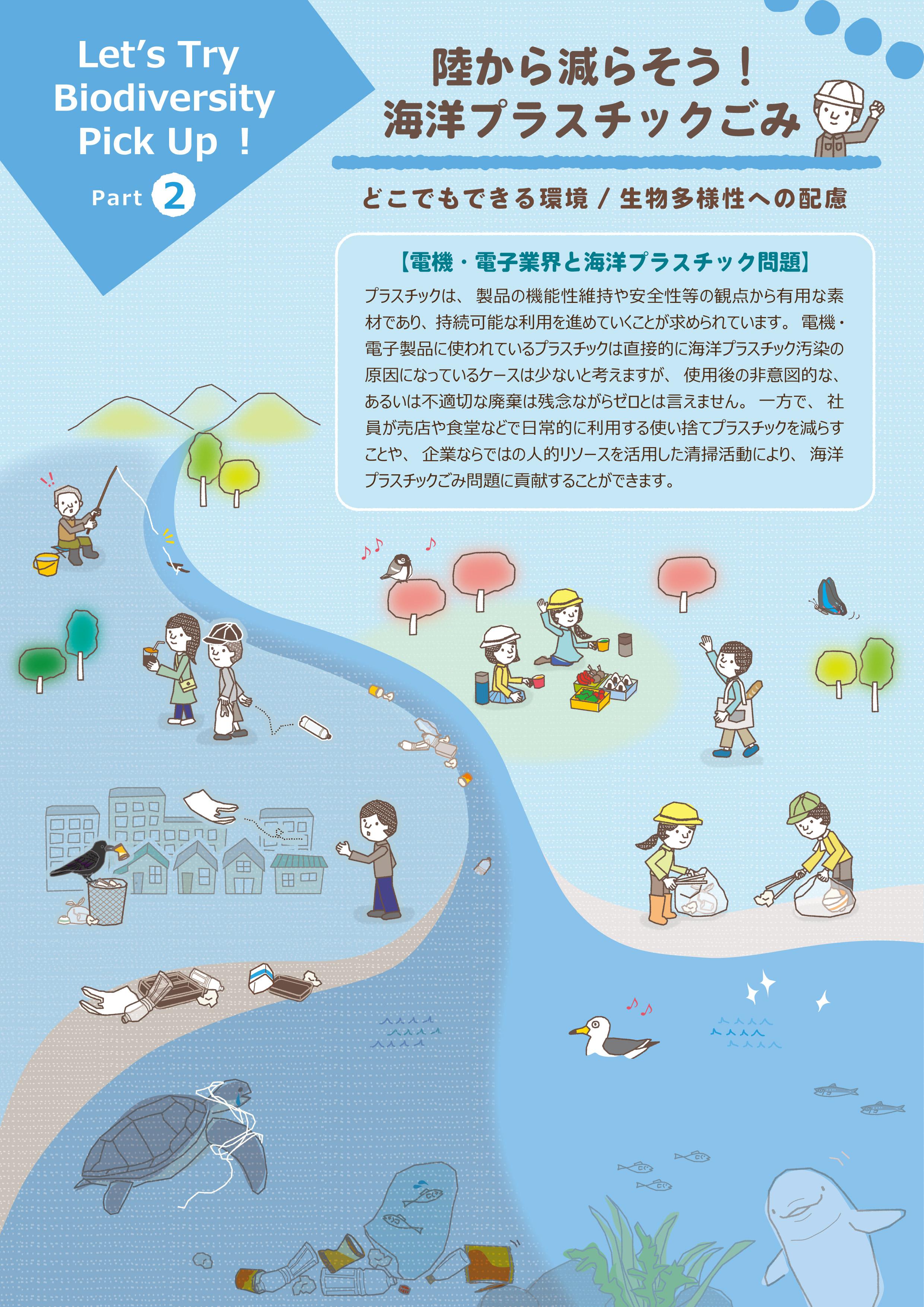電機・電子業界4団体 課題解決へ目標策定の画像