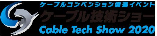 「ケーブル技術ショー2020」が、7月1日からオンラインで開催の画像