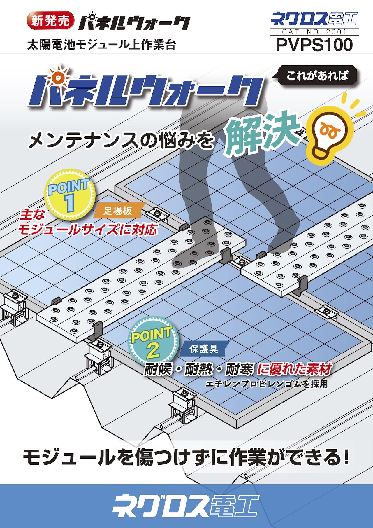 【ネグロス電工】メンテナンスの悩みを解決!太陽電池モジュール上作業台『パネルウォーク』の画像