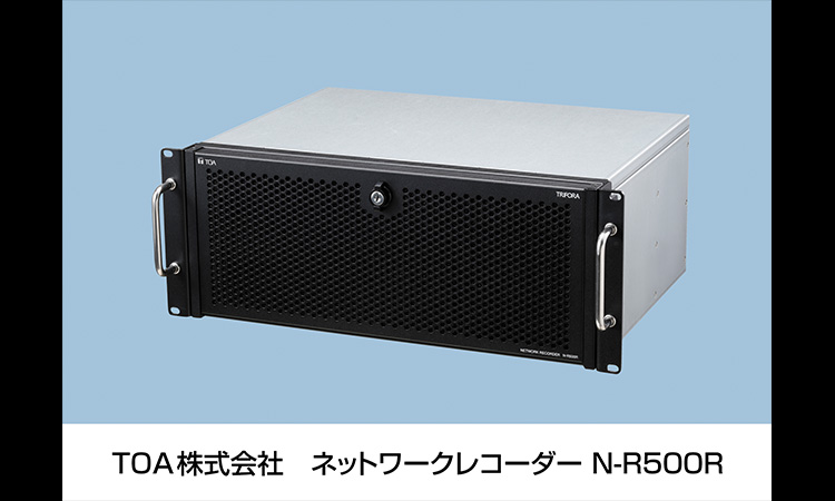【TOA株式会社】分散書き込みでデータ消失のリスクを軽減するRAID機能搭載 「TRIFORAシリーズ」 ネットワークレコーダーを新発売の画像
