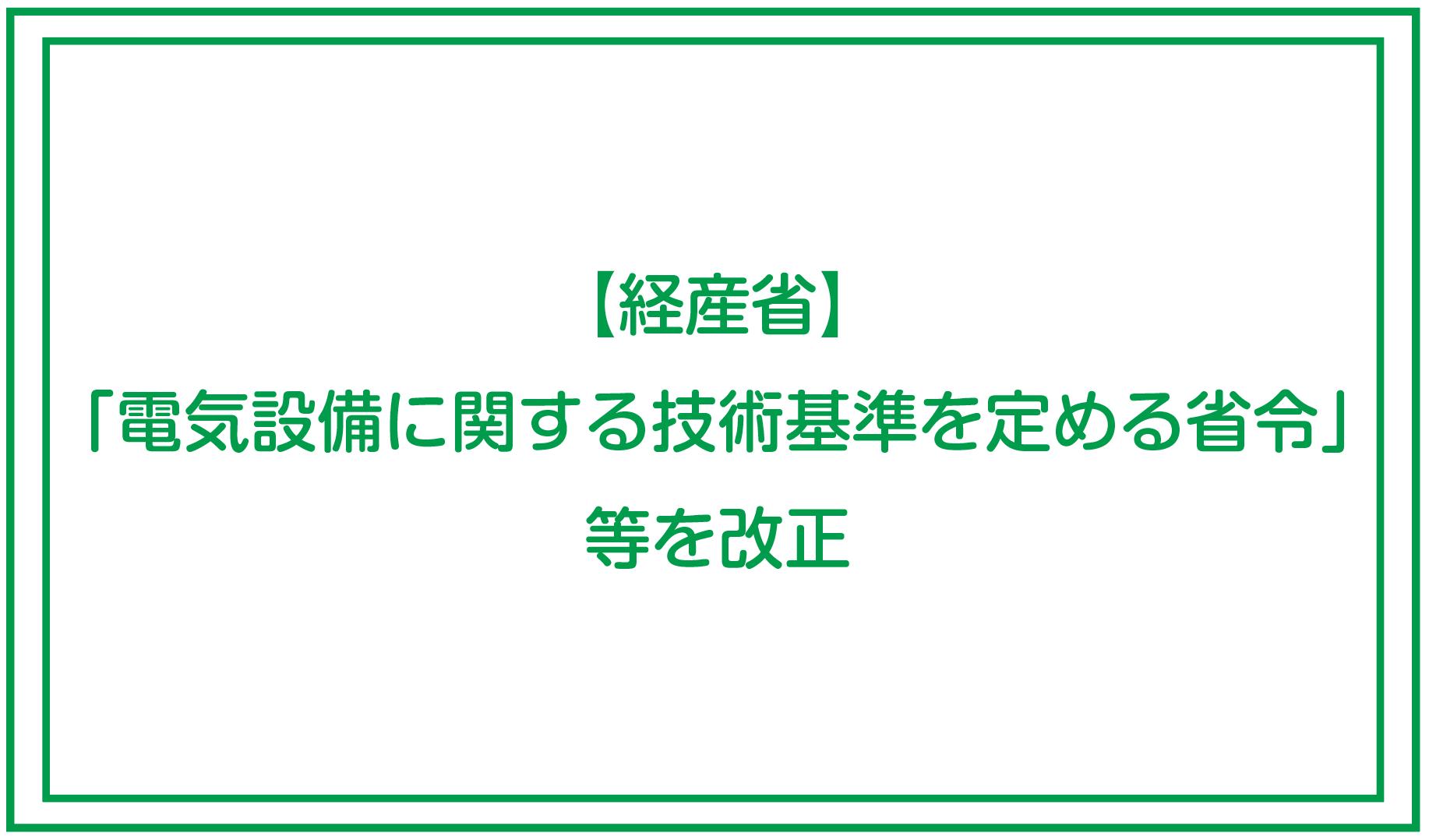 【経産省】「電気設備に関する技術基準を定める省令」等を改正の画像