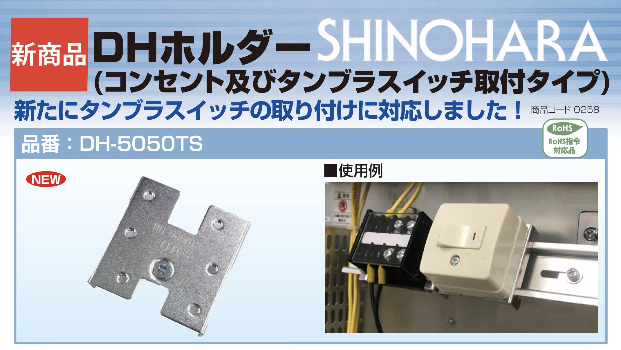 【篠原電機】新たにタンブラスイッチの取り付けに対応しました!『DHホルダー (コンセント及びタンブラスイッチ取付タイプ)』の画像