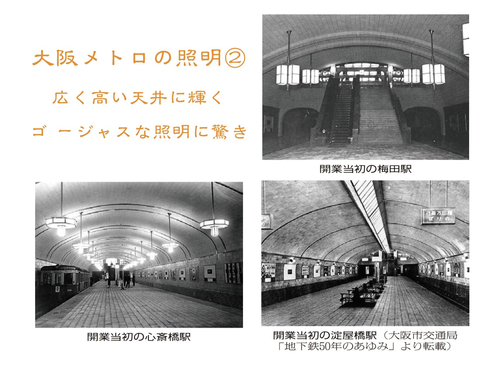 大阪メトロの照明② 広く高い天井に輝くゴ ージャスな照明に驚きの画像