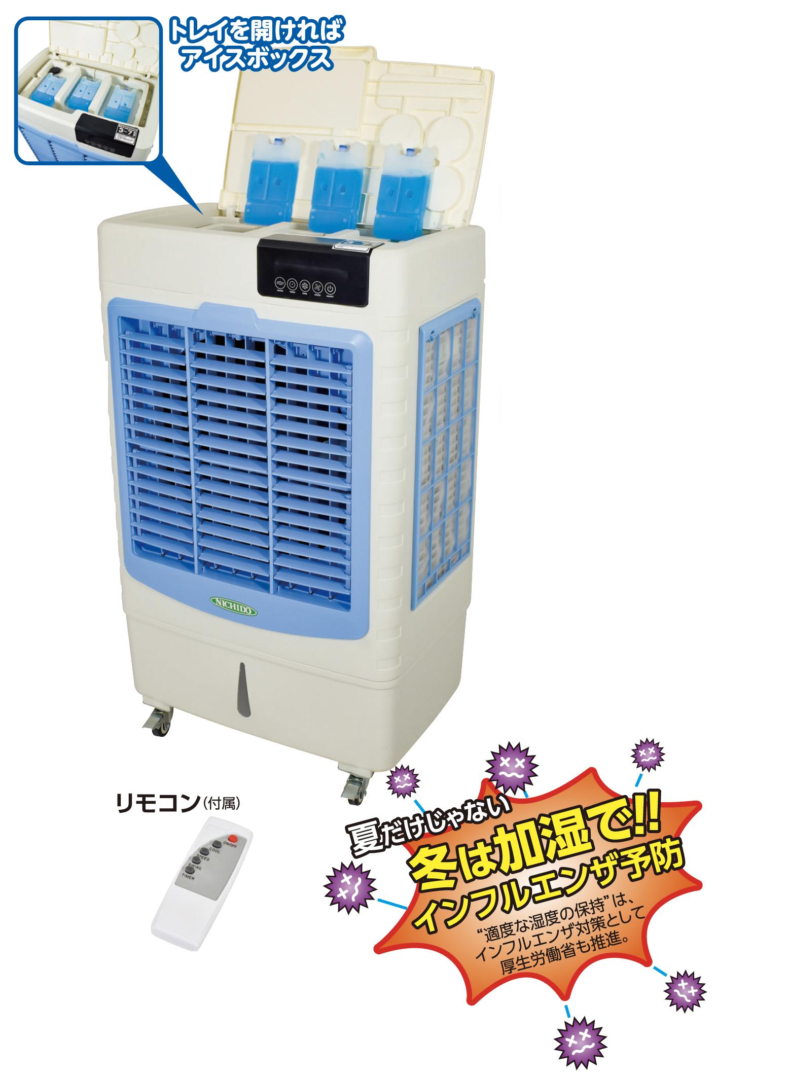 【日動工業】吹出口で周囲より-4℃の冷却効果 『気化式小型冷風機 クールファン』の画像