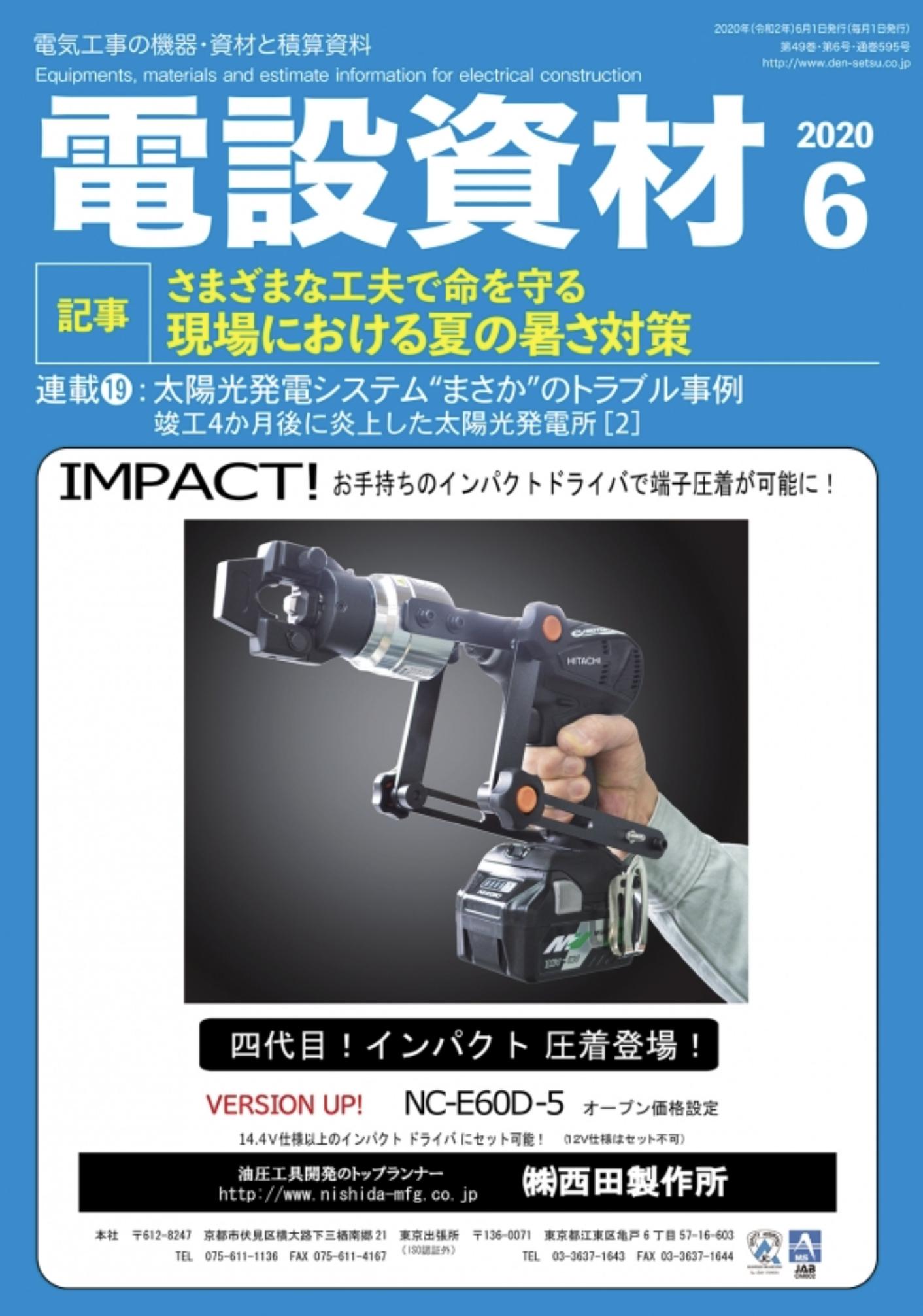 【新刊トピックス 2020年6月号】月刊電設資材 2020年6月号の画像