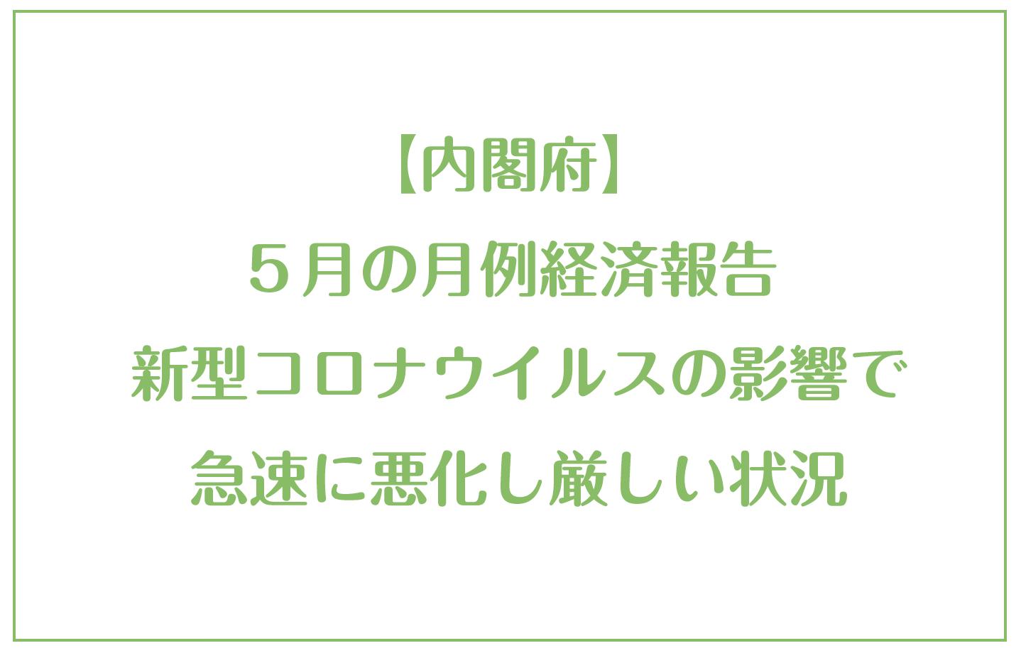 【内閣府】 5月の月例経済報告  新型コロナウイルスの影響で 急速に悪化し厳しい状況の画像