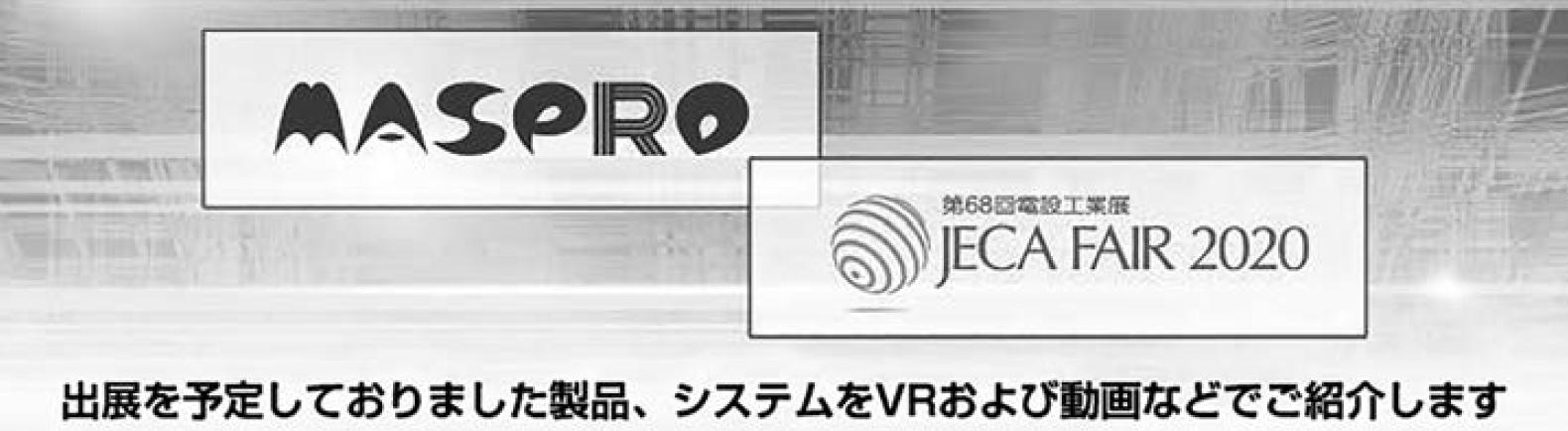 【マスプロ電工】JECA FAIRの中止受け Web展示会特設サイトを7月31日まで開設の画像