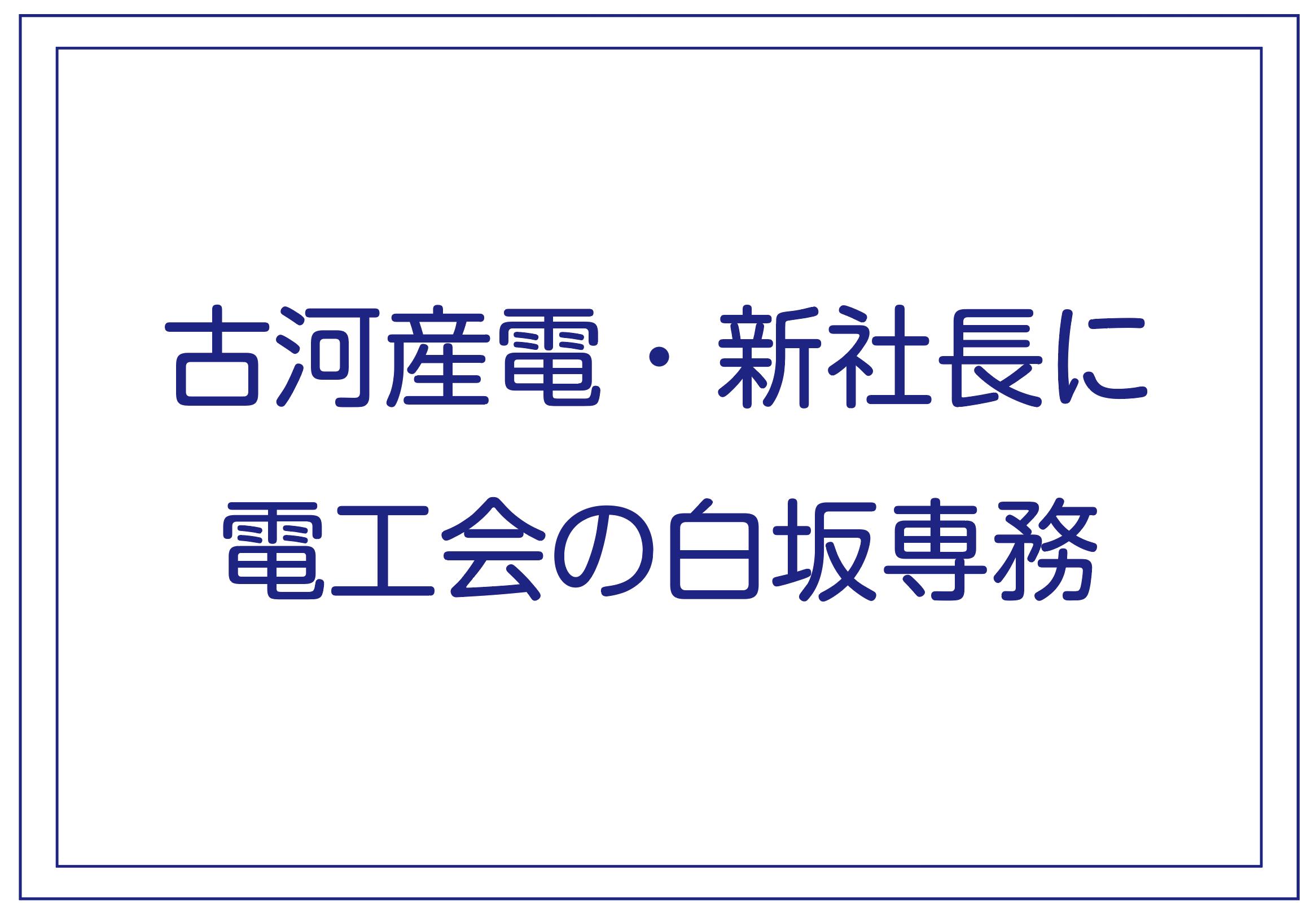 古河産電・新社長に 電工会の白坂専務の画像