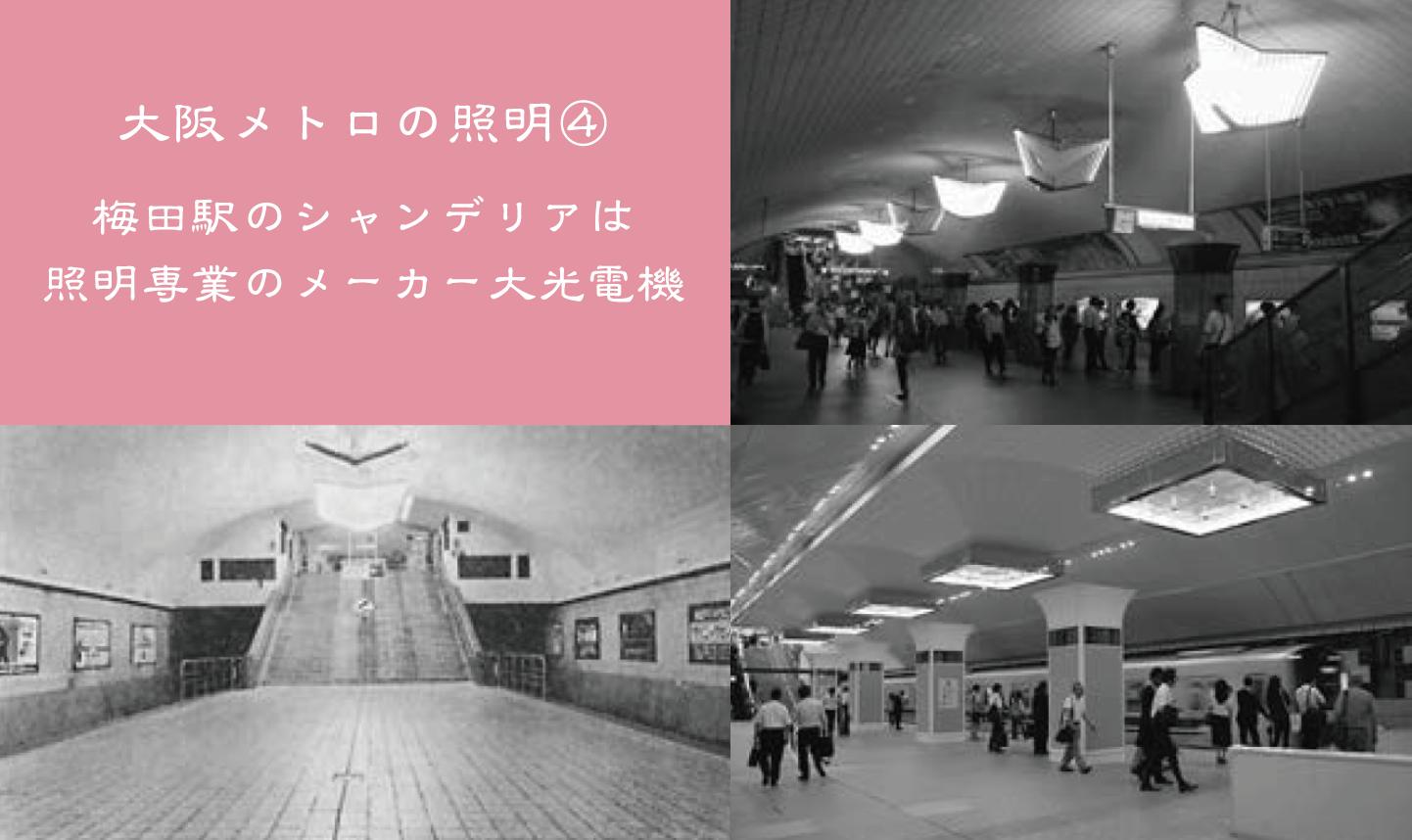 大阪メトロの照明 ④ 梅田駅のシャンデリアは照明専業のメーカー大光電機の画像