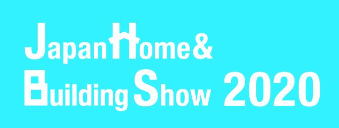 「Japan Home & Building Show 2020」11月11日から13日 東京ビッグサイトにて開催の画像