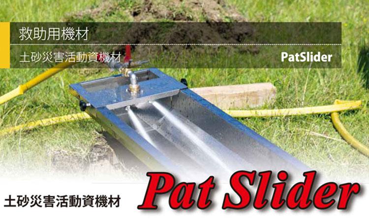 【株式会社横井製作所】土砂災害活動資機材のご紹介「Pat Slider」の画像