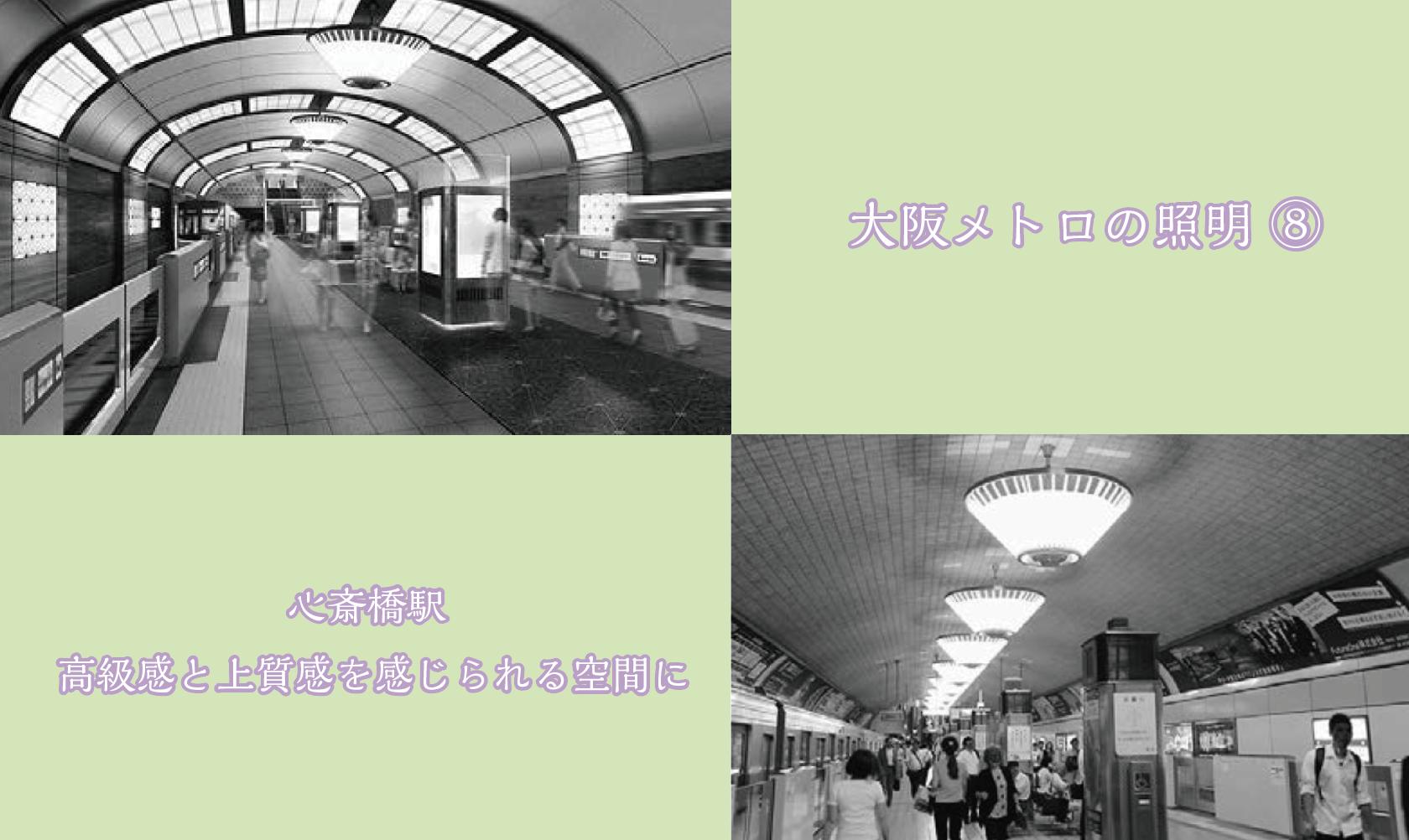 大阪メトロの照明 ⑧ 心斎橋駅 高級感と上質感を感じられる空間にの画像