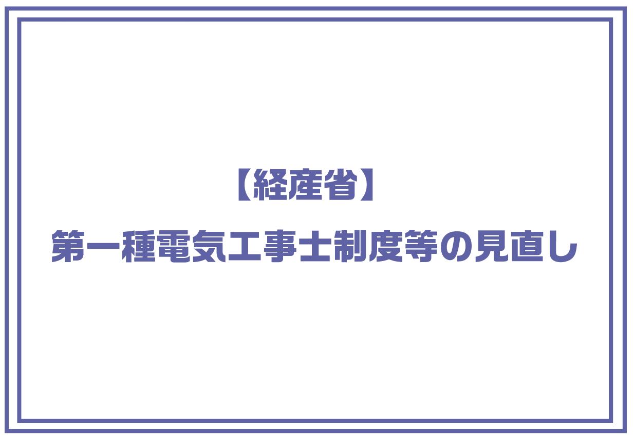 【経産省】 第一種電気工事士制度等の見直しの画像
