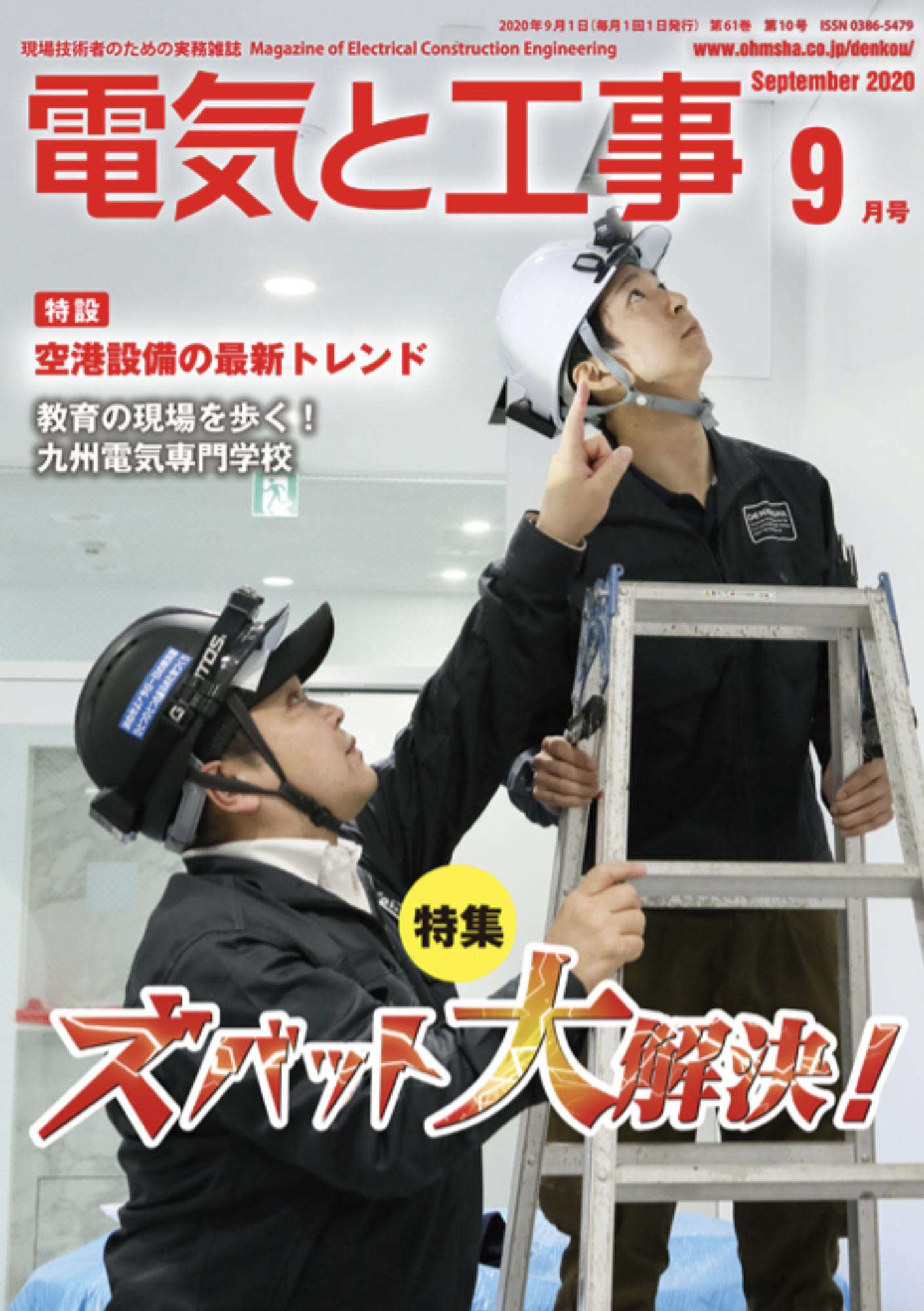 【新刊トピックス 2020年8月】電気と工事 2020年9月号 (第61巻第10号通巻804号)の画像