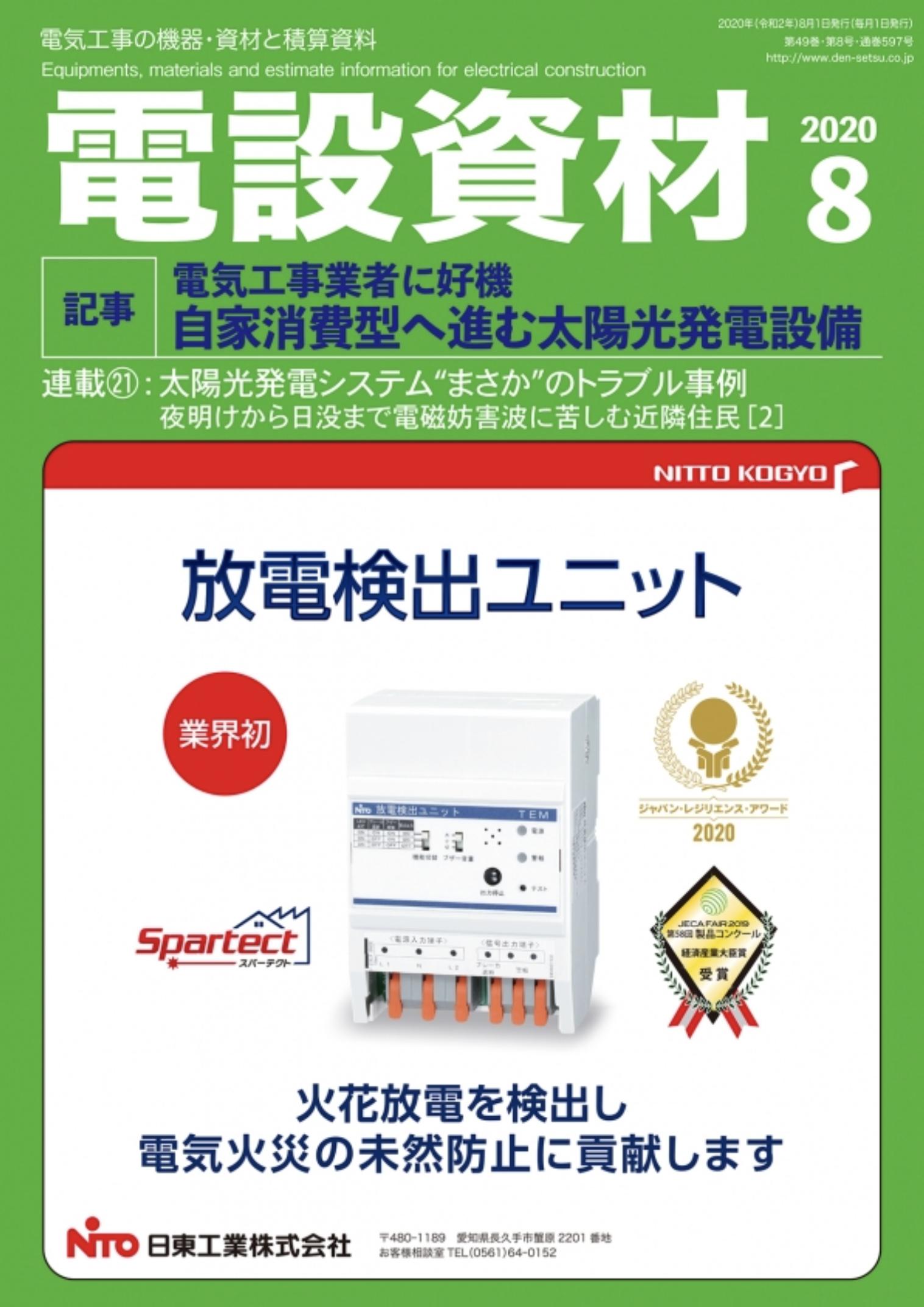 【新刊トピックス 2020年8月】月刊電設資材 2020年8月号の画像