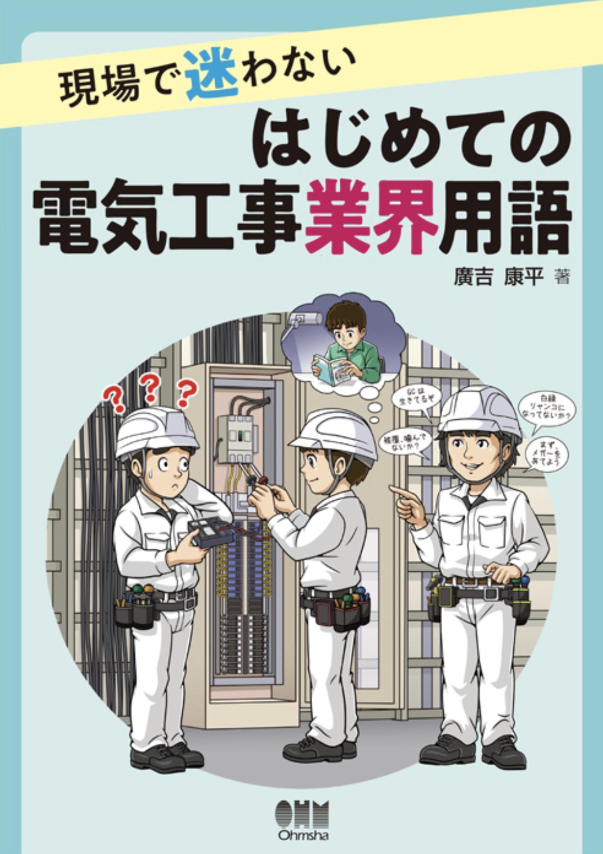 【新刊トピックス 2020年8月】現場で迷わない はじめての電気工事業界用語の画像