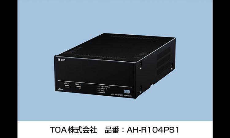 【TOA株式会社】新商品「小型AHDレコーダー 4局」を発売開始の画像